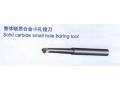 整体硬质合金小孔镗刀 (1)