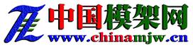 中国模架网
