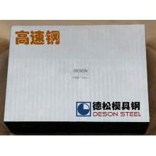 SKH-59高速钢|SKH-55高速钢|德松模具钢