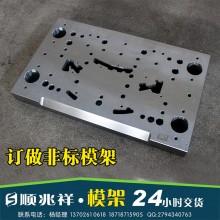 专业生产塑料模架,标准模架,非标模架,冷冲模架,压铸模架