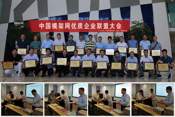 祝贺中国模架网优质企业联盟大会第二梯队股权释放及工作明细分工圆满成功! ()