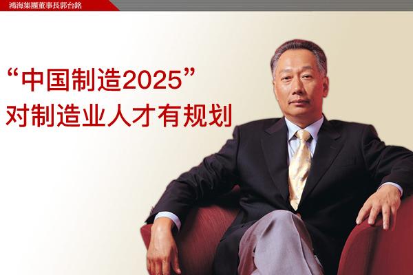 """苗圩对话郭台铭:""""中国制造2025""""对制造业人才有规划 ()"""