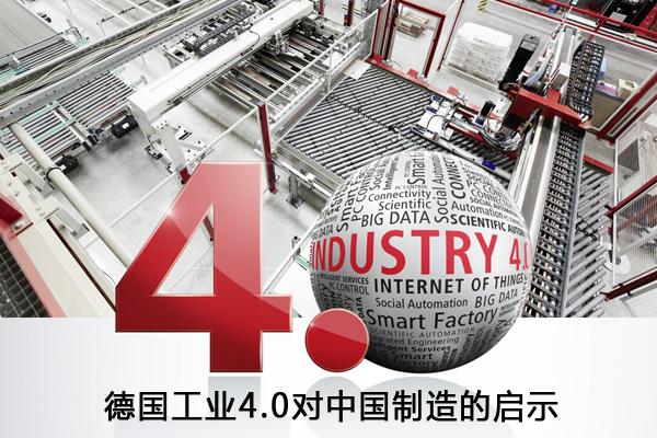 德国工业4.0对中国制造的启示 ()