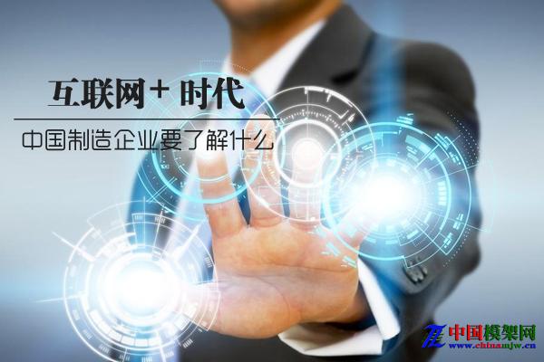 互联网+时代 中国制造企业要了解什么 ()