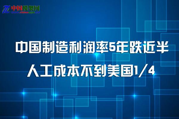 中国制造利润率5年跌近半 人工成本不到美国1/4