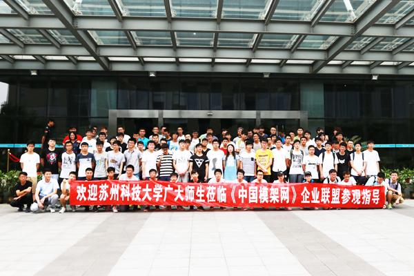 苏州科技大学广大师生 莅临《中国模架网》企业联盟参观指导 ()
