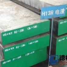 高品质H13压铸模具钢材料专业供应商 - 德松模具钢