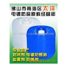 厂家供应铝合金防氧化封闭剂