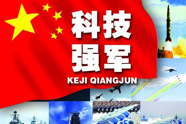 重大成果惊艳全球 中国加速迈向科技强国 ()