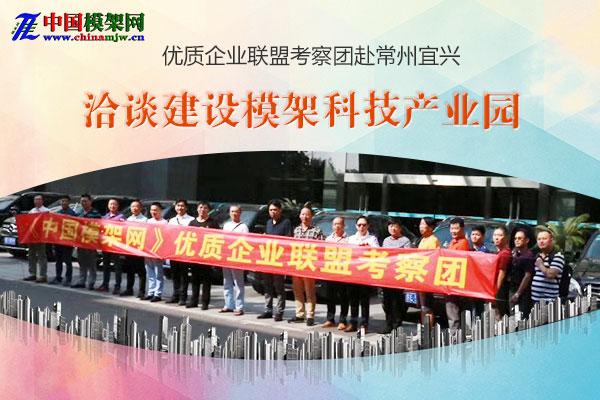 《中国模架网》优质企业联盟考察团赴常州宜兴 洽谈共建模架科技产业园 ()