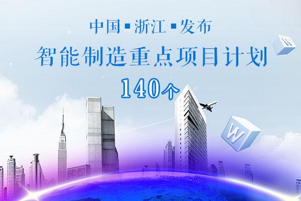 浙江省发布140个智能制造重点项目计划