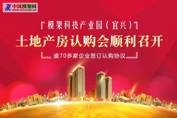 模架科技产业园(宜兴)土地产房认购会顺利召开 逾70多家企业签订认购协议 ()