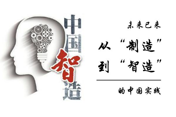 """未来已来:从""""制造""""到""""智造""""的中国实践"""