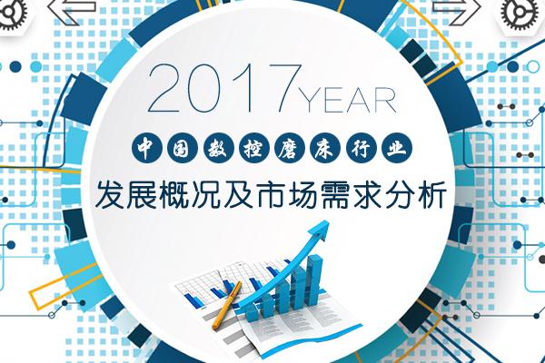 2017年中国数控磨床行业发展概况及市场需求分析