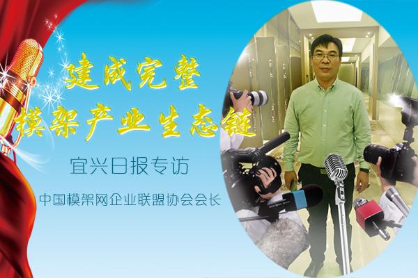 中国模架网企业联盟协会会长王进平接受宜兴日报专访:建成完整模架产业生态链 ()