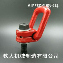 VIPE模具吊环  铁人机械  售后服务快速彻底