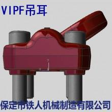 VIPF模具吊环  铁人机械  上万次真空热处理工艺积累