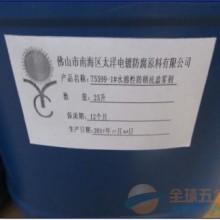厂家供应优质金属铝发黑剂
