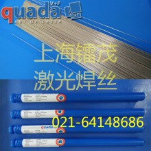 NAK80(不咬花),S50C,S45C激光焊丝