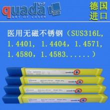 316,316L不锈钢专用焊丝