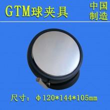 GTM144 万向磁球夹具 磁力球具