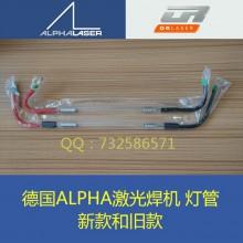 德国OR和ALPHA激光焊机配件