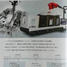 台灣亞崴-龍門世家-五軸五面立臥式加工機