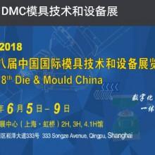 2018 第十八屆中國國際模具技術和設備展覽會