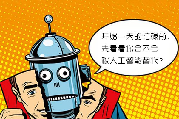 即将被人工智能替代的十大职业,你慌了吗? ()