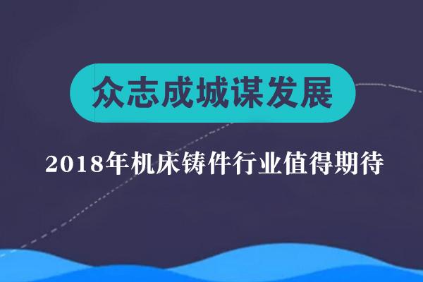 众志成城谋发展2018年机床铸件行业值得期待