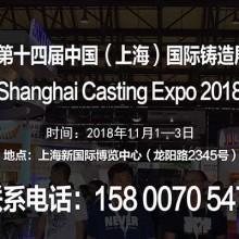 2018第十四届上海铸造展11月1日盛大开幕,期待您的参与