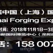 2018第十四届上海锻造展展位即将售罄,需要参展的要抓紧哦