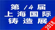 2018上海国际铸造展览会11月与您相约!