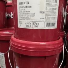 美孚32号液压油