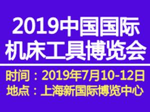 2019中国国际机床工具博览会