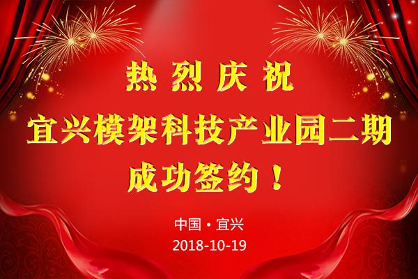 官宣:热烈庆祝宜兴模架科技产业园二期成功签约! ()
