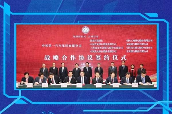 中国一汽与16家银行战略合作 获超1万亿意向性授信