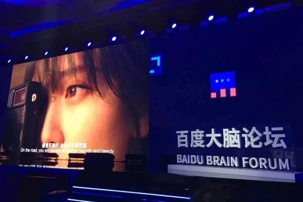 百度世界大会:王海峰打出首张王牌,百度大脑发挥AI头雁效应