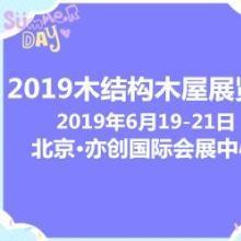 2019第十届中国北京国际木结构、木屋及木制品展览会