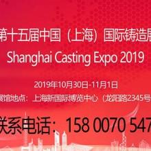 中国铸造展|有色铸造展|2019第十五届上海铸造展览会