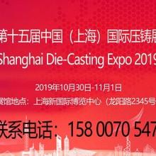 中国压铸展|有色压铸展|2019第十五届上海压铸展览会