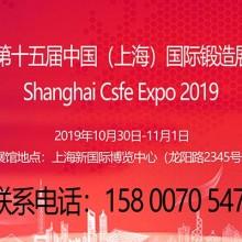 中国锻造展|法兰环件展|2019第十五届上海锻造展览会