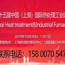 上海热处理展|工业炉展|2019第十五届上海热处理工业炉展