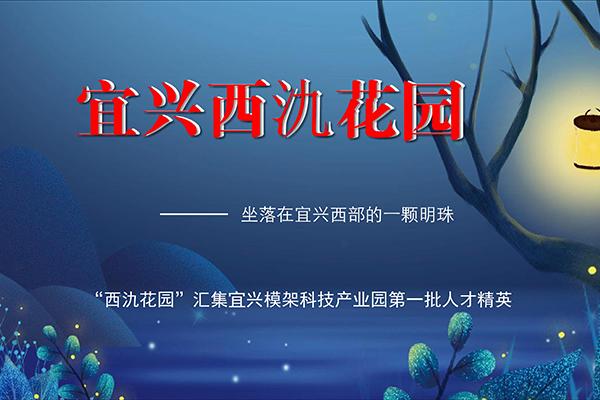 """坐落在宜兴西部的一颗明珠——""""西氿花园"""" ()"""