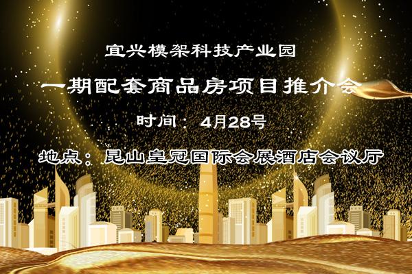 宜兴模架科技产业园配套商品房项目推介会 ()